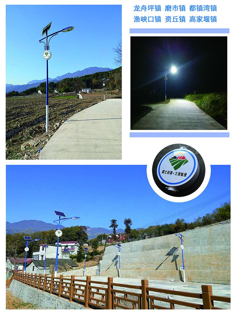 宜昌长阳县国土资源太阳能路灯照明项目